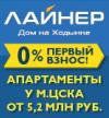 Ипотека с перв. взносом 0%! Апартаменты от 5,2 млн